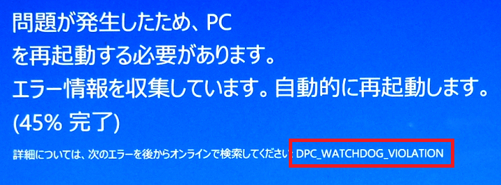 dpc_watchdog_violation 0x133 エラー